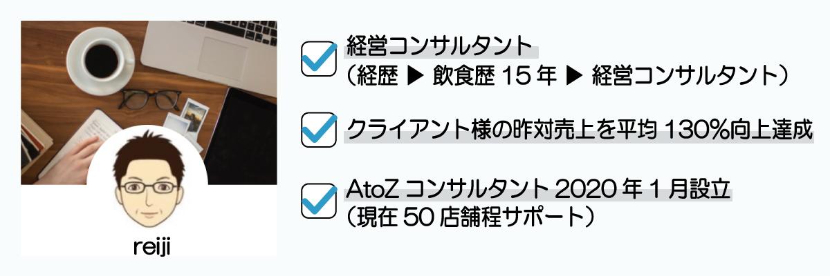 AtoZ代表reijiのプロフィールの絵
