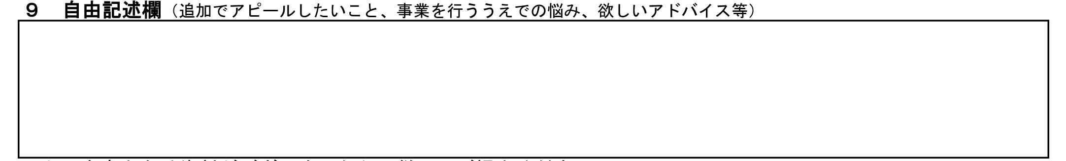 自由記述欄の図