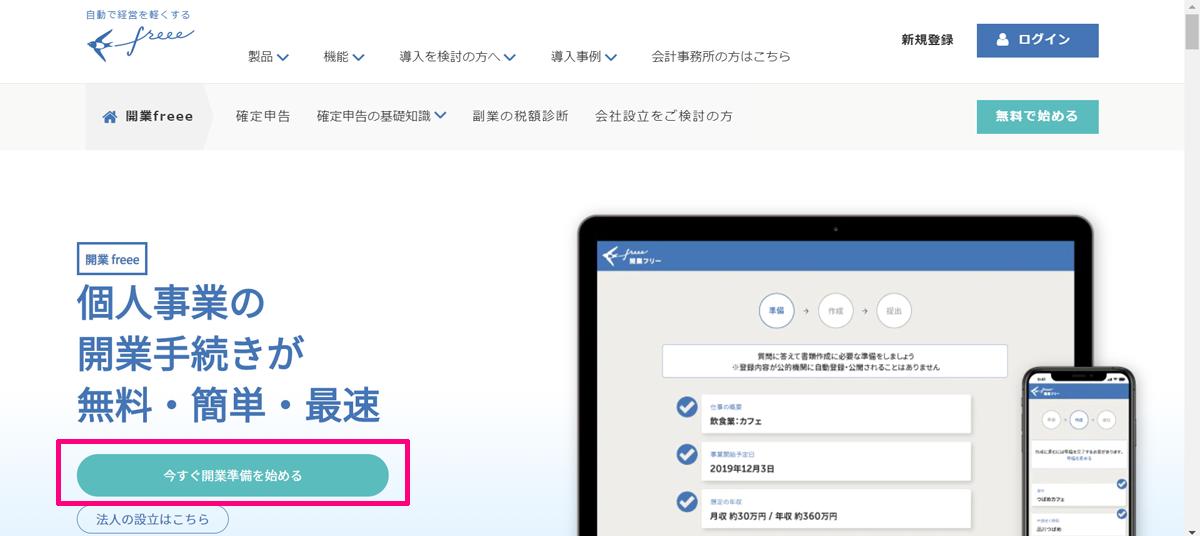 「会計ソフトfreee」で、開業届と青色申告承認申請書の作成するページの絵