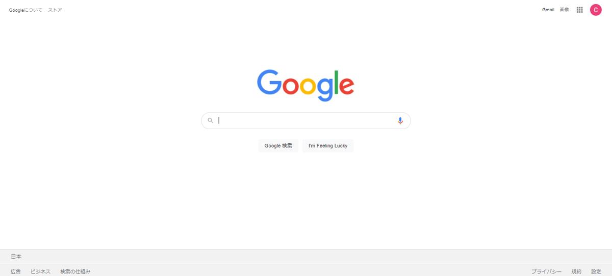 グーグルのトップページの絵